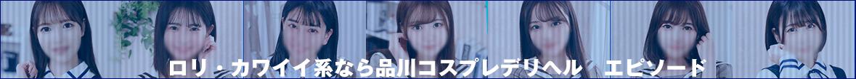 品川デリヘル【エピソード】